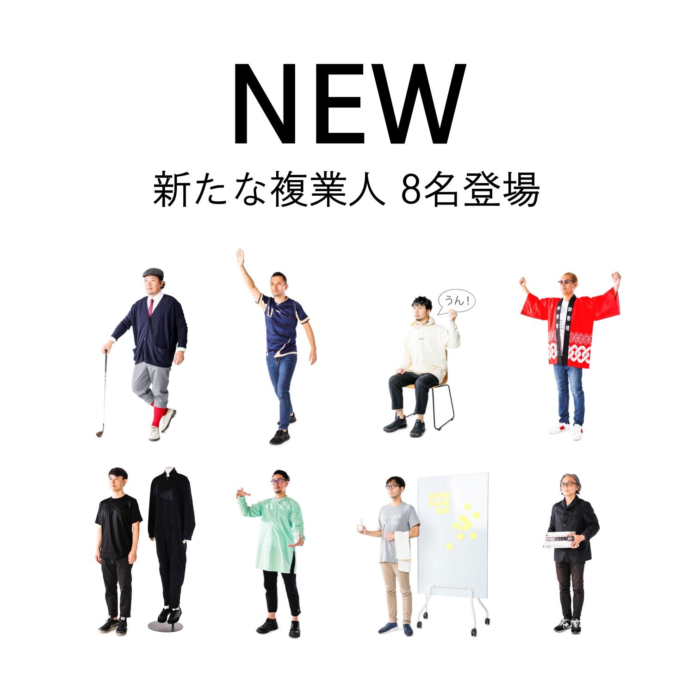 NEW!新たな複業人8名登場